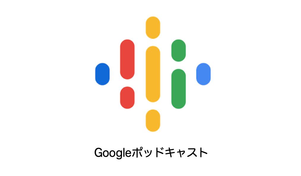 Googleポッドキャスト