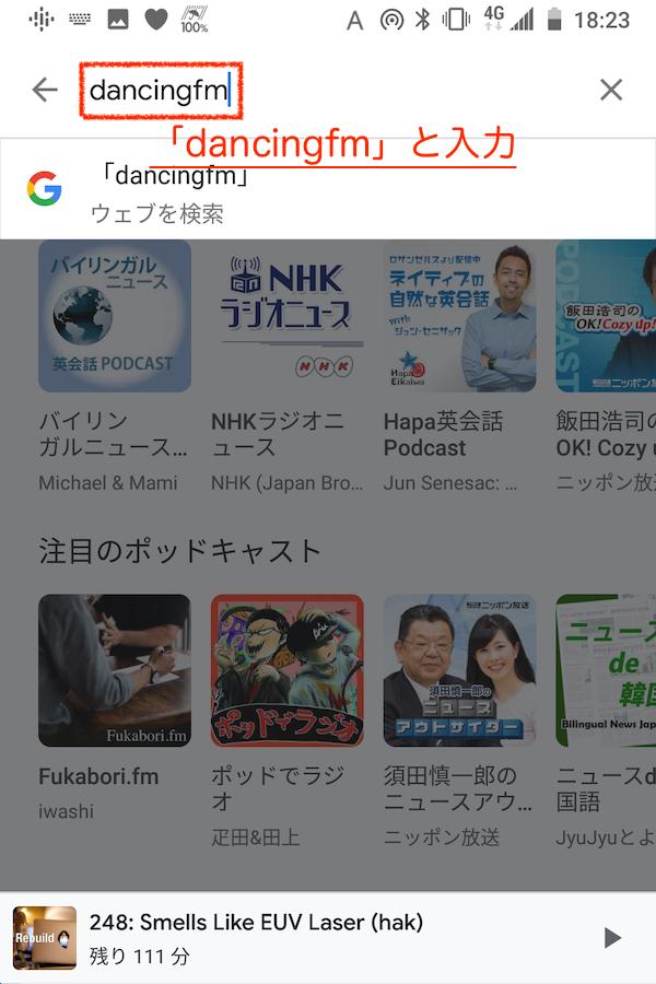 Dancing FMを検索