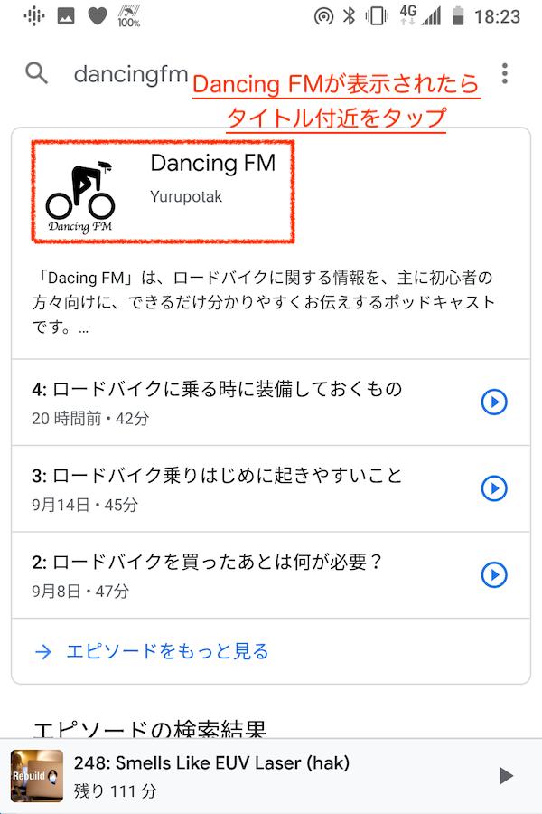dancingfmを探す